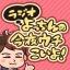 ニコニコチャンネル ラジオ よっちんの今夜ウチこいよ!