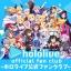 ニコニコチャンネル hololive official fan club -ホロライブ公式ファンクラブ-