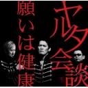 ヤルタ会談コミュニティー(仮)