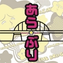 【荒川UB】あら☆ぶり【団体コミュ】