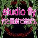 Studio Fly 竹と音楽で遊ぼう。