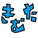 人気の「きむた」動画 146本 -ボカロP きむた