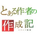 StyleP 全力作曲活動コミュニティ