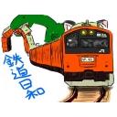 鉄道日和ひまつぶし広場☆(・ω・メ)