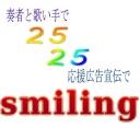 人気の「手拍子」動画 39本 -♪smilling♪みんなで2525しようぜ企画!