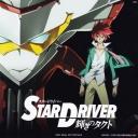 【夜間飛行】STAR DRIVER【綺羅星十字団】