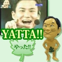 人気の「YATTA」動画 96本 -YATTA!!コミュ