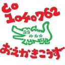 【 4コマアニメ 】 ~ NSB(なすび)のお絵かきこうず ~ 【 お絵かき掲示板 】