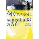 sengoku38
