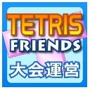 テトリスオンライン大会運営+α