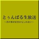 ★トゥンバル放送 コミュ★