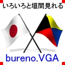 bureno.VGAの煩わしい生中(もうすぐ 動画3000うp)