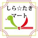 【ゲーム】しら☆たきマート【土日は定休日】