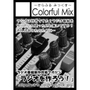 colorful mix/いわぐわらじお