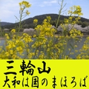 『龍』がお勧めする奈良の自然やパワースポット・心霊スポットを紹介☆☆☆芸能人も登場する秘密の部屋☆☆☆