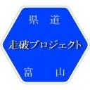 富山県道走破プロジェクト