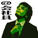 @会社員によるテケトー放送