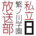 私立繁ノ川学園放送部