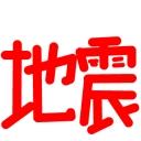 【大地震】東北地方太平洋沖地震【情報】