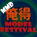 MMD俺得モデルフェスティバルコミュ