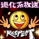退化系放送RESPECT