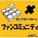 【✘】セルフメトッコントロール【✘】
