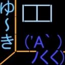 ('A`){ゆ~きの自己満コミュw
