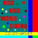 NICO NICO WORLD CINEMA 【ニコニコワールドシネマ】