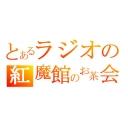 東方ラジオ 【紅魔館のお茶会】
