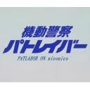 人気の「東京」動画 4,445本 -PATLABOR ~MOBILE POLICE~