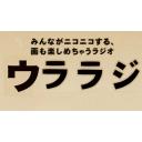 【ネット】ウララヂ!【ニコニコラジオ】