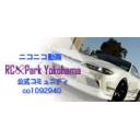 【RC】 RC Park Yokohama 【ドリフト】