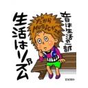 即ヲワタ式 \(^ω^)/ 放送 コミュリンク専用