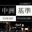 中 洲 基 準 - Nakasu standard - 【KTR福岡】