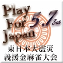 東日本大震災義援金麻雀大会