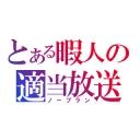 takaの暇つぶしコミュ(仮)