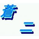 【ニコ生プレゼンツ】蒼二プロダクション【声真似団体】
