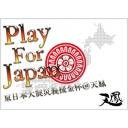 麻雀一番街・東日本大震災義援金杯  配信リレーコミュニティ