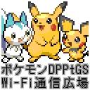 ポケモン DPPtGS Wi-Fi 通信広場 (DS・Wii)