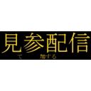 人気の「医学」動画 375本 -見参生命道場