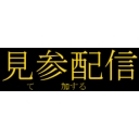 Video search by keyword 医学 - 見参生命道場