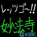 神戸市西部で今日もまったり。
