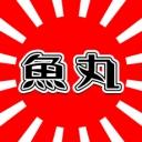 【ぷぉ~~大漁なりぃ!】魚丸