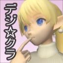 デジ☆クラ放送局!
