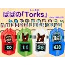 ばばの「Torks」(トークス)