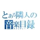 隣人ノ部~Oriental Zodiac【Song/歌ってみた】