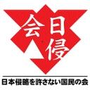 日本侵略を許さない国民の会