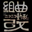 キーワードで動画検索 空気の読めるWMP - 組曲『ニコニコ動画』 改