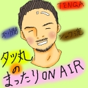 人気の「ガチホモ」動画 2,786本 -タツ丸のまったりON AIR