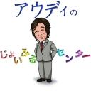 アウディのじょいふるセンター ~俺はえむでぃじゃない!!~